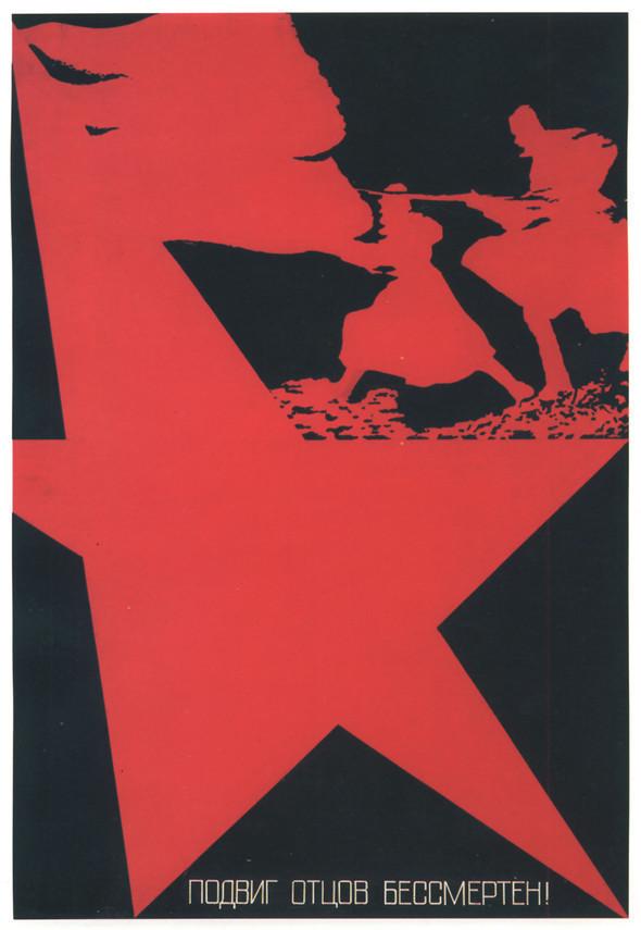 Искусство плаката вРоссии 1884–1991 (1985г, часть 6-ая). Изображение № 14.