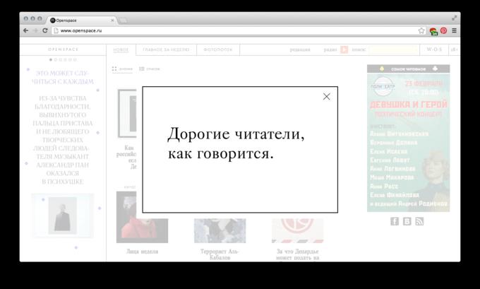 Сайт Openspace закрыли. Изображение № 1.