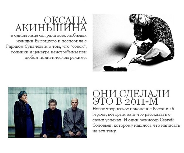 Содержание и авторы первого номера Interview Россия. Изображение № 10.