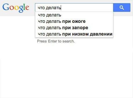 Чем отличаются частые поисковые запросы в «Спутнике», «Яндексе» и Google. Изображение № 31.