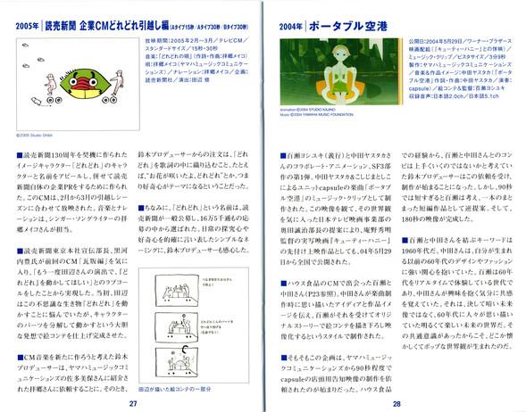 Студия Гибли (Studio Ghibli). Изображение № 14.