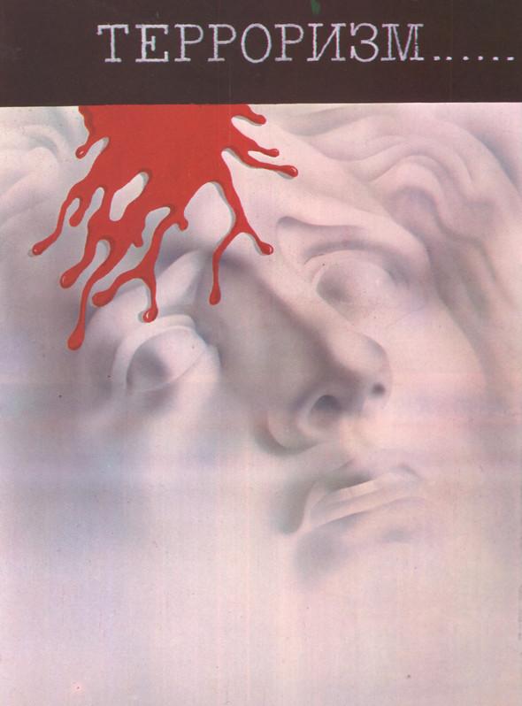 Искусство плаката вРоссии 1884–1991 (1985г, часть 4-ая). Изображение № 24.