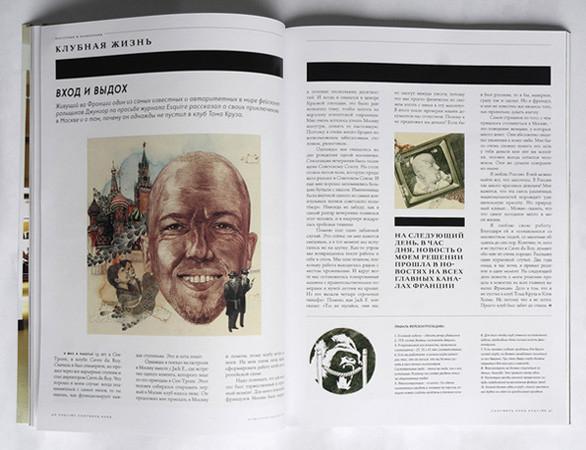 Создать папку: 5 успешных российских иллюстраторов рассказывают о портфолио. Изображение №96.