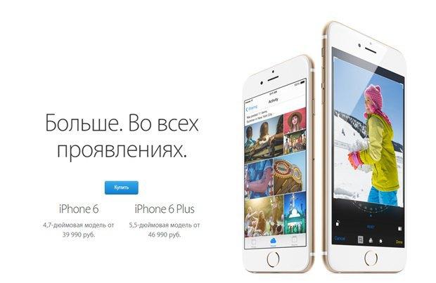 Айфоны официально подорожали на 8–12 тысяч рублей. Изображение № 1.