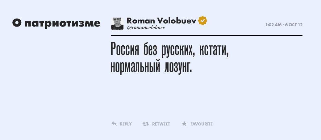 Роман Волобуев,  сценарист и голос поколения. Изображение № 14.