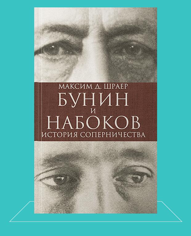 Бунин и Набоков: Почему не сложились отношения двух классиков. Изображение № 2.
