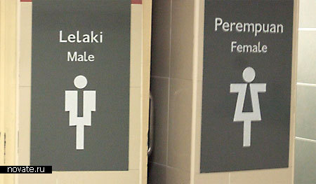 50 Необычных туалетных вывесок. Изображение № 25.