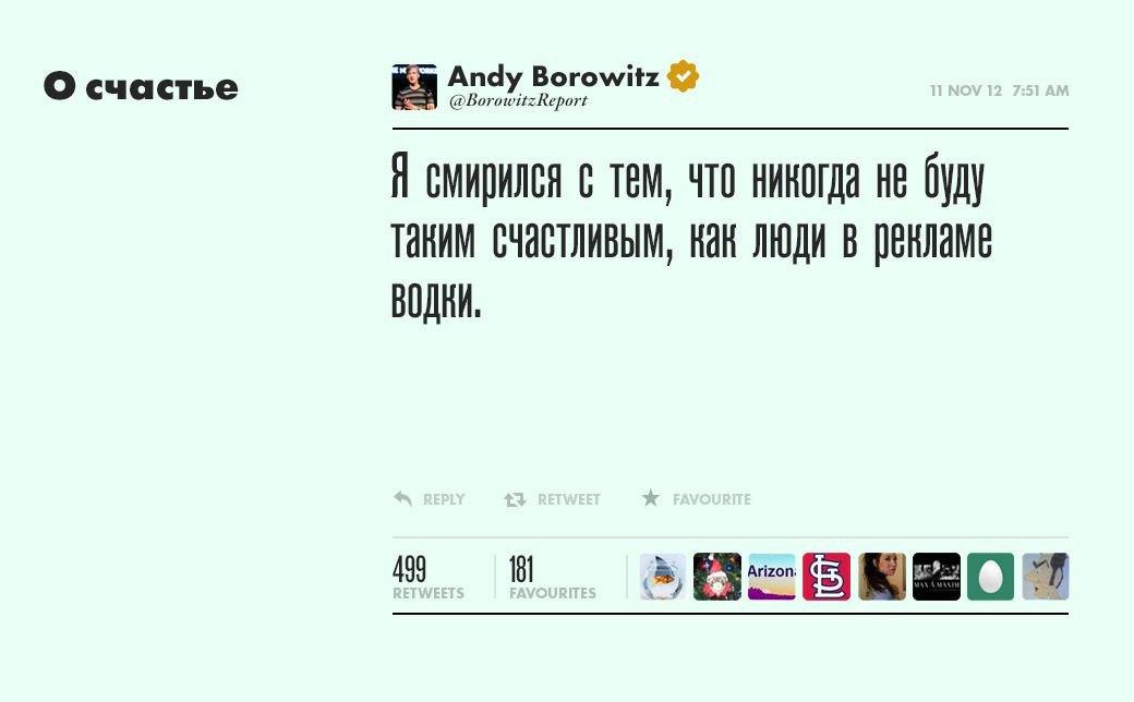 ЭндиБоровитц,журналист ивыдумщик . Изображение № 8.