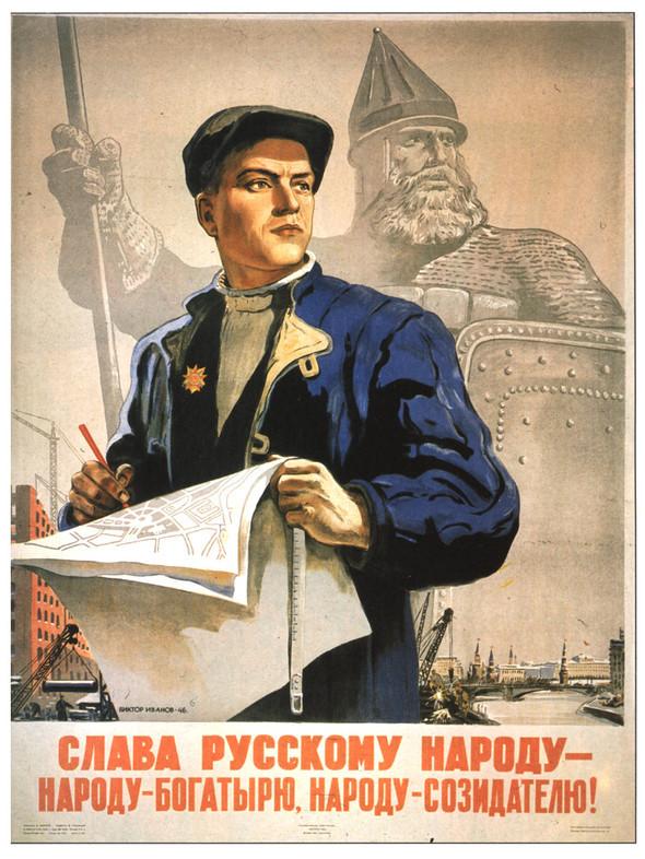 Искусство плаката вРоссии 1945–1953гг. Изображение № 23.
