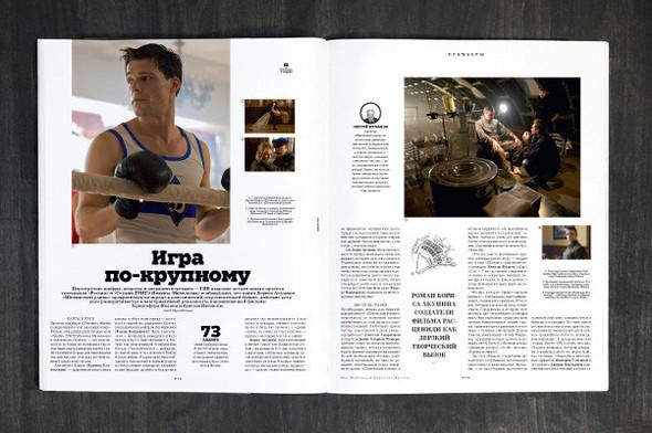 The Hollywood Reporter в России. Изображение № 8.