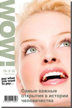 Журнал WOW! перешел на схему «Pay What You Want». Изображение № 1.