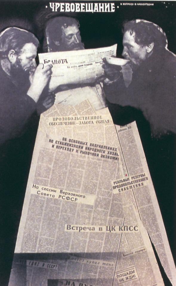 Искусство плаката вРоссии 1884–1991 (1991г, часть 5-я). Изображение № 6.