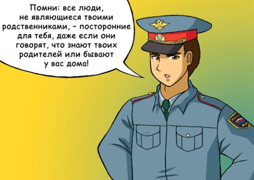 Полиция России выпустила мангу. Изображение № 2.