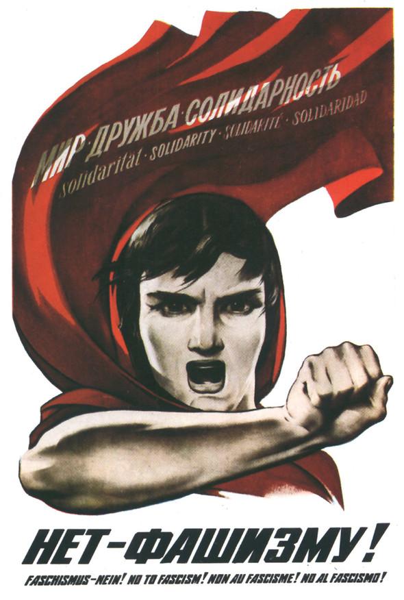 Искусство плаката вРоссии 1884–1991 (1985г, часть1-ая). Изображение № 10.