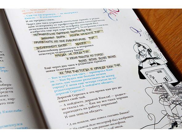 Создать папку: 5 успешных российских иллюстраторов рассказывают о портфолио. Изображение №57.