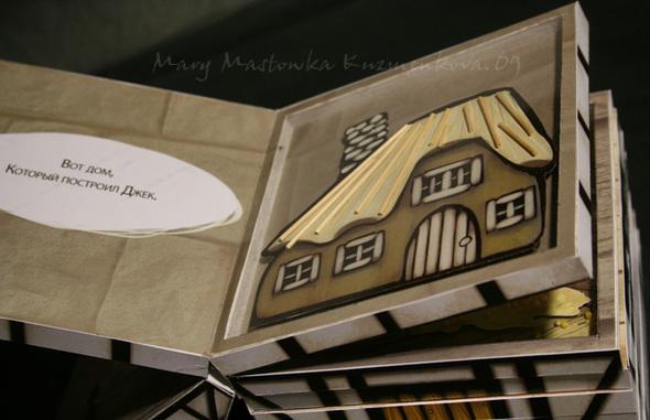 Дом, который построил Джек авторская книжка-игрушка. Изображение № 4.