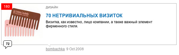 ТОПсамого-самого наLookatme за2008 год. Изображение № 45.