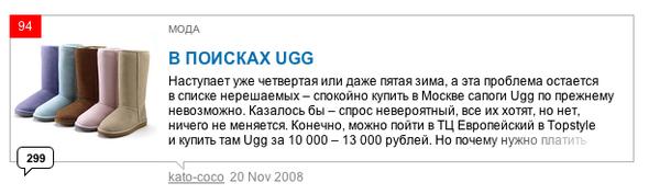 ТОПсамого-самого наLookatme за2008 год. Изображение № 23.
