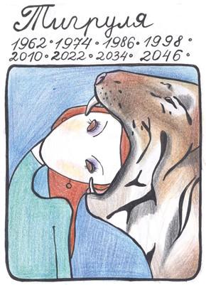 Однажды я нарисовала в Молескине картинки к гороскопу)). Изображение № 11.