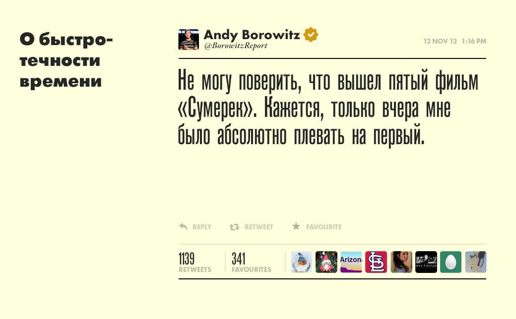 ЭндиБоровитц,журналист ивыдумщик . Изображение № 11.