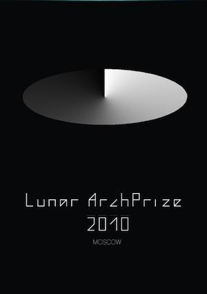 Lunar ArchPrize. Изображение № 2.