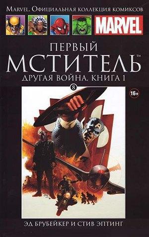 38 главных комиксов весны на русском . Изображение № 57.