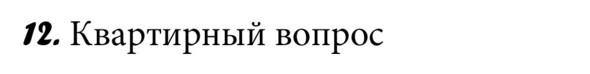 15 фактов из истории Москвы. Изображение № 24.
