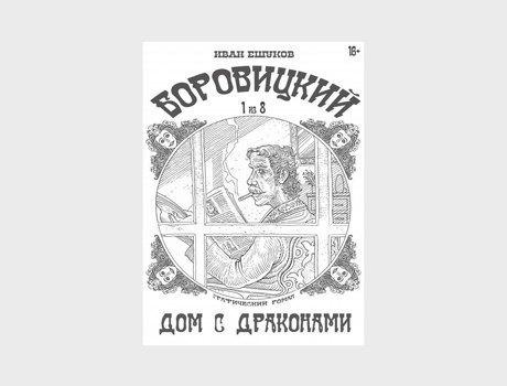 30 главных комиксов осени на русском. Изображение № 48.