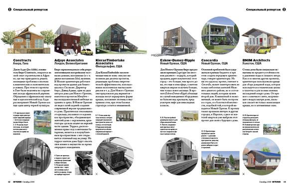 Архитектурный проект Брэда Питта. Изображение № 4.