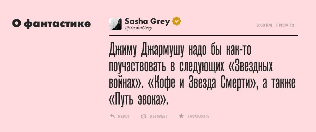 Саша Грей, девушка  многих талантов. Изображение №10.