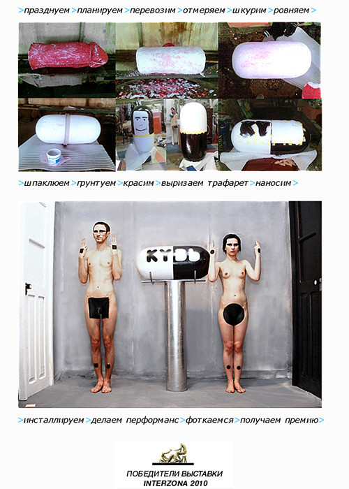 INTERZONA 2010. Изображение № 15.