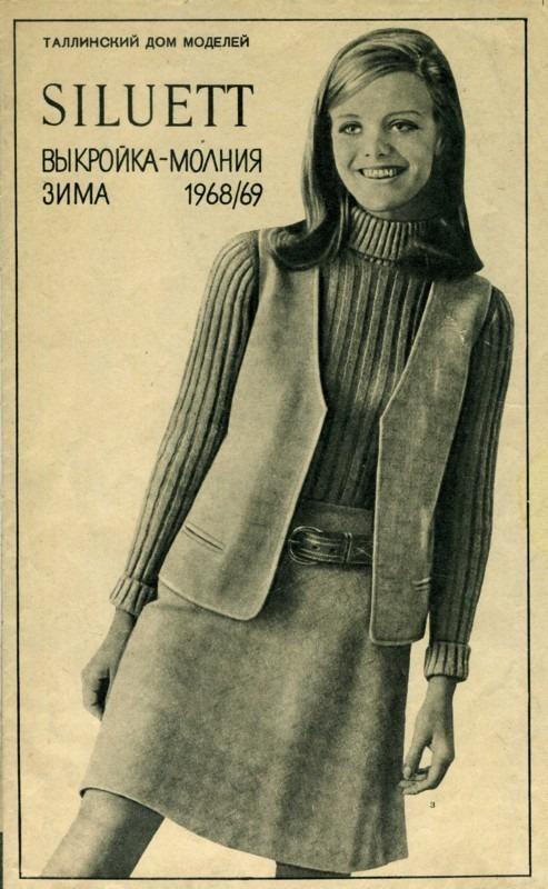Почему мини? Или немного о модах и предпочтениях 1960-х. Изображение № 5.