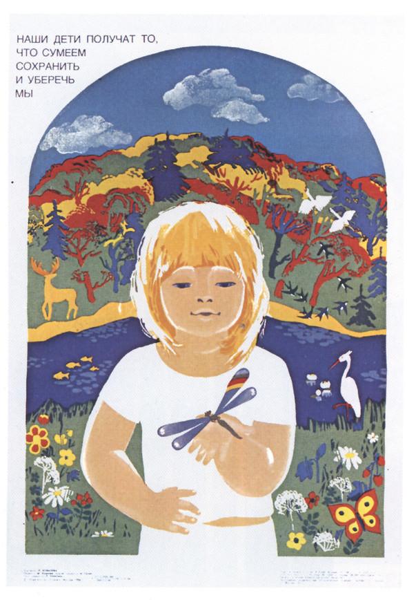 Искусство плаката вРоссии 1961–85 гг. (part. 3). Изображение № 19.