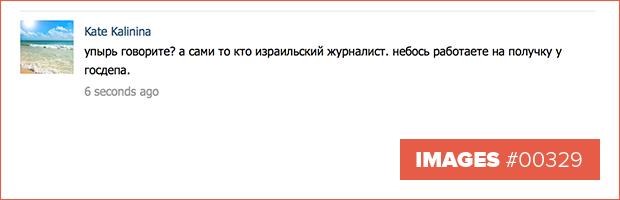 Тролль на один день: Как я учился любить Путина в интернете. Изображение № 8.