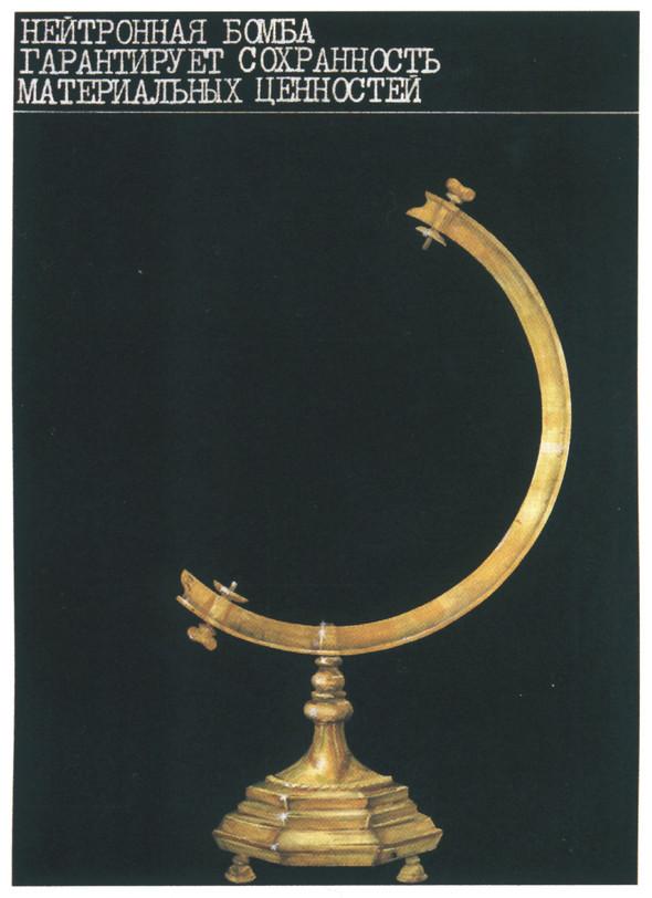 Искусство плаката вРоссии 1884–1991 (1985г, часть 2-ая). Изображение № 28.