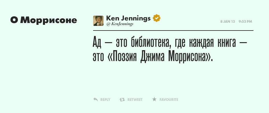 Кен Дженнингс, самый умный . Изображение № 16.
