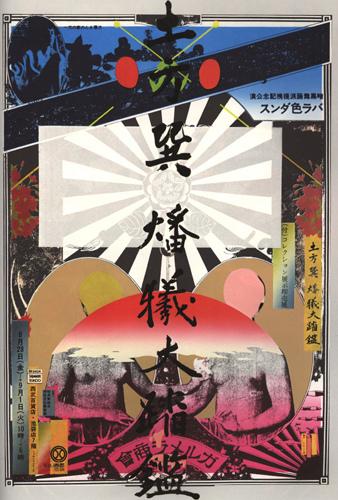 Блистательный японский график 70-х Tadanori Yokoo. Изображение № 5.