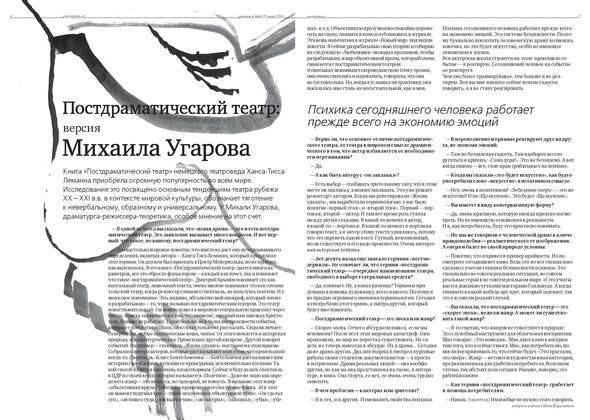 Изображение 3. Реплика. Газета о театре и других искусствах. Новый номер... Изображение № 3.
