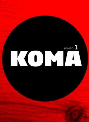 Coma-magazine. Изображение № 1.