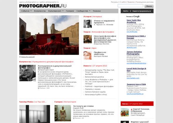 Фотосайты. Популярные ресурсы о фотографии. . Изображение № 10.