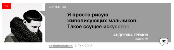 ТОПсамого-самого наLookatme за2008 год. Изображение № 35.
