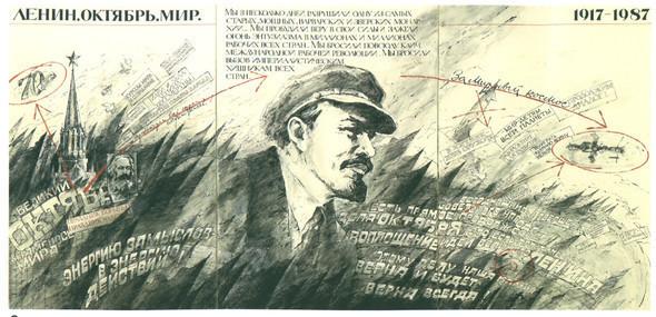Искусство плаката вРоссии 1961–85гг. (part. 1). Изображение № 23.