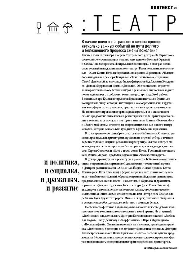 РЕПЛИКА. Газета о театре и других искусствах. Изображение № 23.