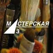 """""""А3 Мастерская"""". Изображение № 1."""