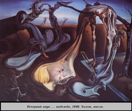 Гений сюрреализма 20-го века. Изображение № 16.