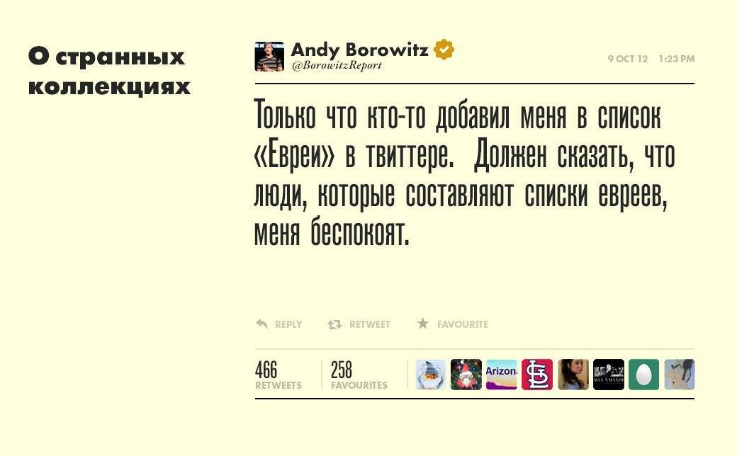 ЭндиБоровитц,журналист ивыдумщик . Изображение № 3.
