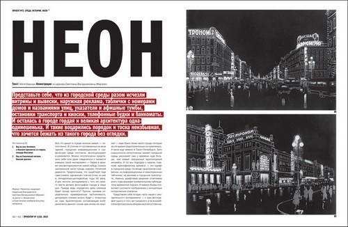 Х-й номер журнала «Проектор». Изображение № 9.