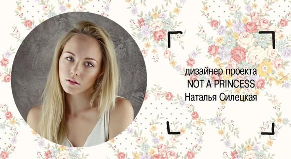 Команда дизайнерского проекта NOT A PRINCESS. Изображение № 1.