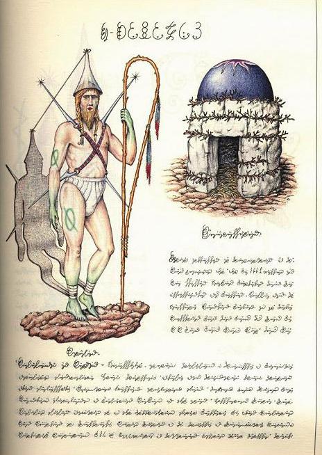 Codex Seraphinianus: книга – аномалия. Изображение № 6.