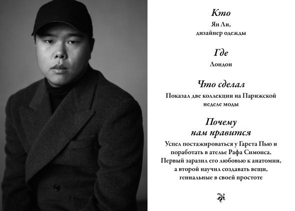 Свежая кровь: Дизайнер Ян Ли — о племенном инстинкте и силе времени. Изображение № 1.